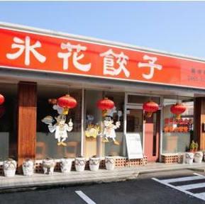 氷花餃子 開成店
