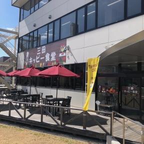 三田キッピー食堂