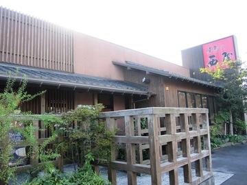 焼鳥の西屋 姶良店