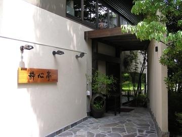 甲州郷土料理の店 粋心亭