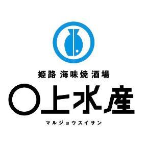 姫路海味焼酒場 〇上水産