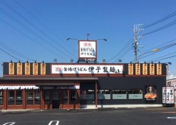 伊予製麺 伊勢御薗店 image