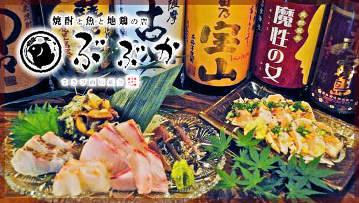 焼酎と魚と地鶏の店 ぶぶか