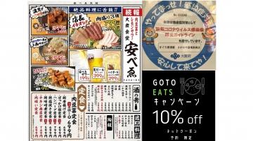 肉豆冨とレモンサワー大衆食堂安べゑJR高槻駅前店