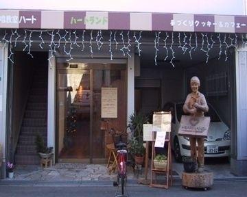 ハートランド カフェ