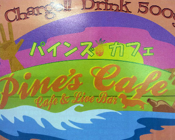 PINE'S CAFE