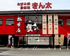 お好み焼・鉄板焼きん太 山科椥辻店