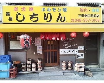 しちりん三郷 北口駅前店