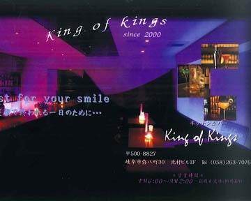 KITCHEN&BAR King of Kings