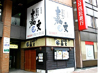 嘉文 金山北店