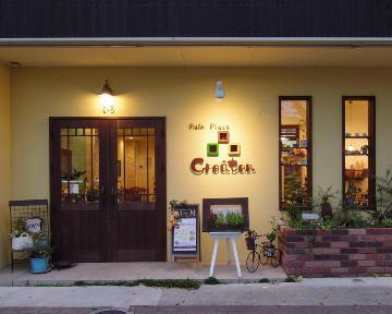 カフェ&ベーカリー Pain Place Crouton image