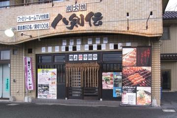 八剣伝 千代田店