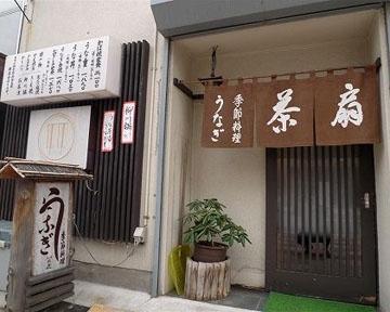 うなぎ 季節料理 茶扇