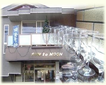 SUN to MOON 〜さんとむーん〜