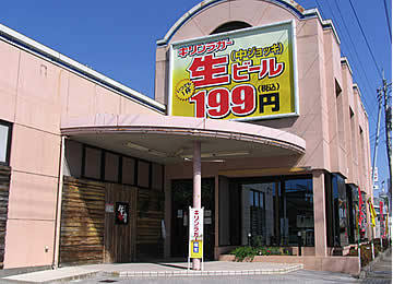 炭火焼肉牛藩 鴨部店