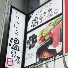 しゃぶしゃぶ温野菜 渋谷1st店