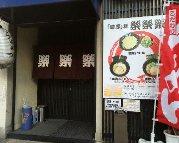 濃厚麺 楽楽楽