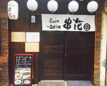 串かつ 一品料理 串花