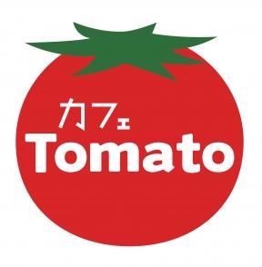 カフェ トマト