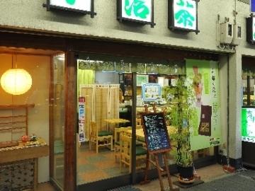 大谷園茶舗