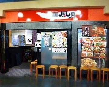 お好み焼き・焼きそば 鶴橋風月 南港店