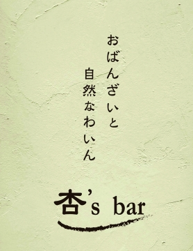 杏's bar