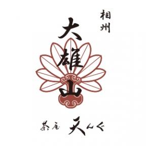 大雄山 茶屋 天んぐ 仁王門 本店
