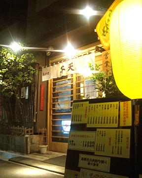 鶏料理弁天総本店