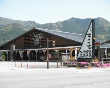 道の駅奥伊勢 木つつ木館
