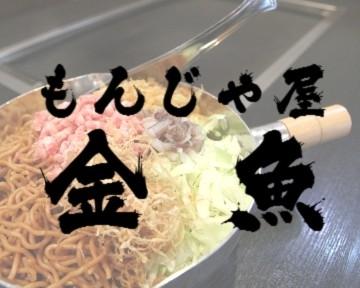 もんじゃ屋 金魚