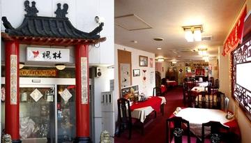 楓林中華 台湾料理