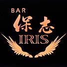 BAR 保志 IRIS image