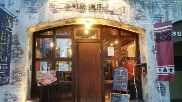 本町製麺所 ゆ