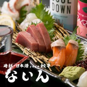 海鮮・日本酒 ときどき餃子 ないん