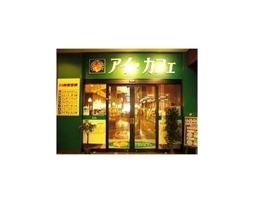 アイ・カフェ 松山キスケBOX店