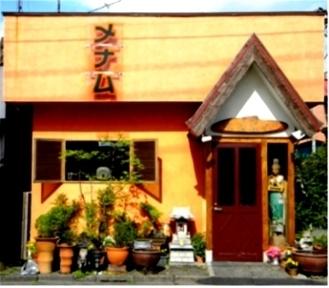 メナム 星ヶ丘店