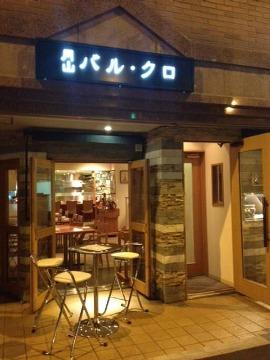 円山 バル・クロ