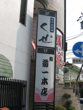 関西風料理 くぜ