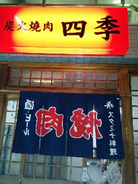焼肉 四季 姫路店