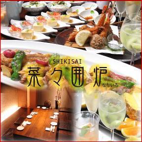 SHIKISAI菜々囲炉