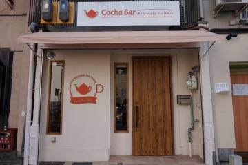 Cocha Bar 紅茶葉