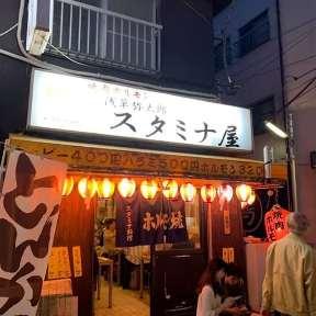 浅草弥太郎 スタミナ屋