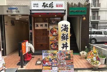 海鮮丼の駅前 心斎橋店