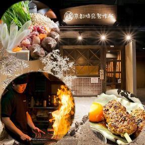 京都 焼鳥製作所