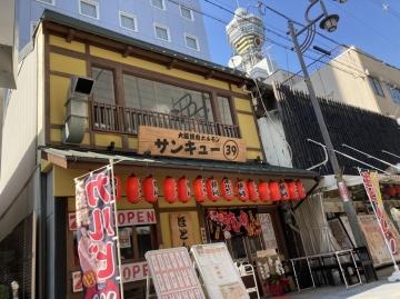 Osaka焼肉39サンキュー
