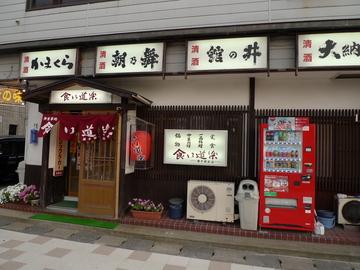 食い道楽 横手駅前支店