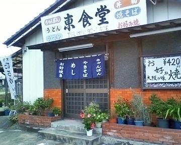 東食堂 image