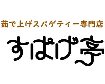 すぱげ亭 image