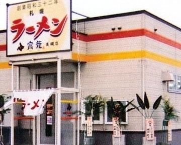 寳龍 美幌店