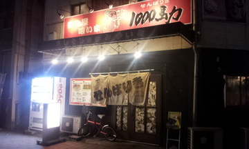 1000馬力 昭和町店